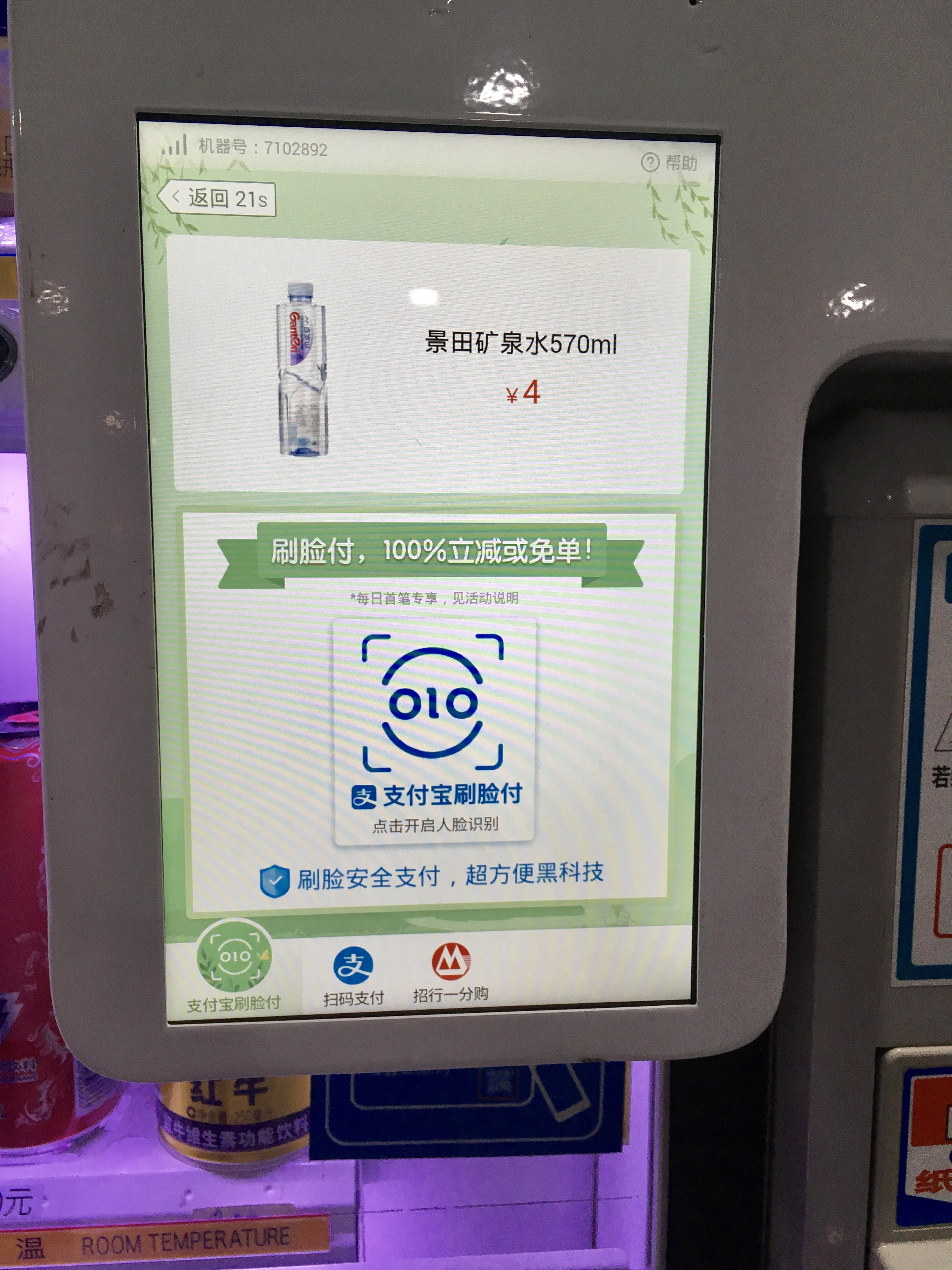 上海自販機は顔認証で支払える