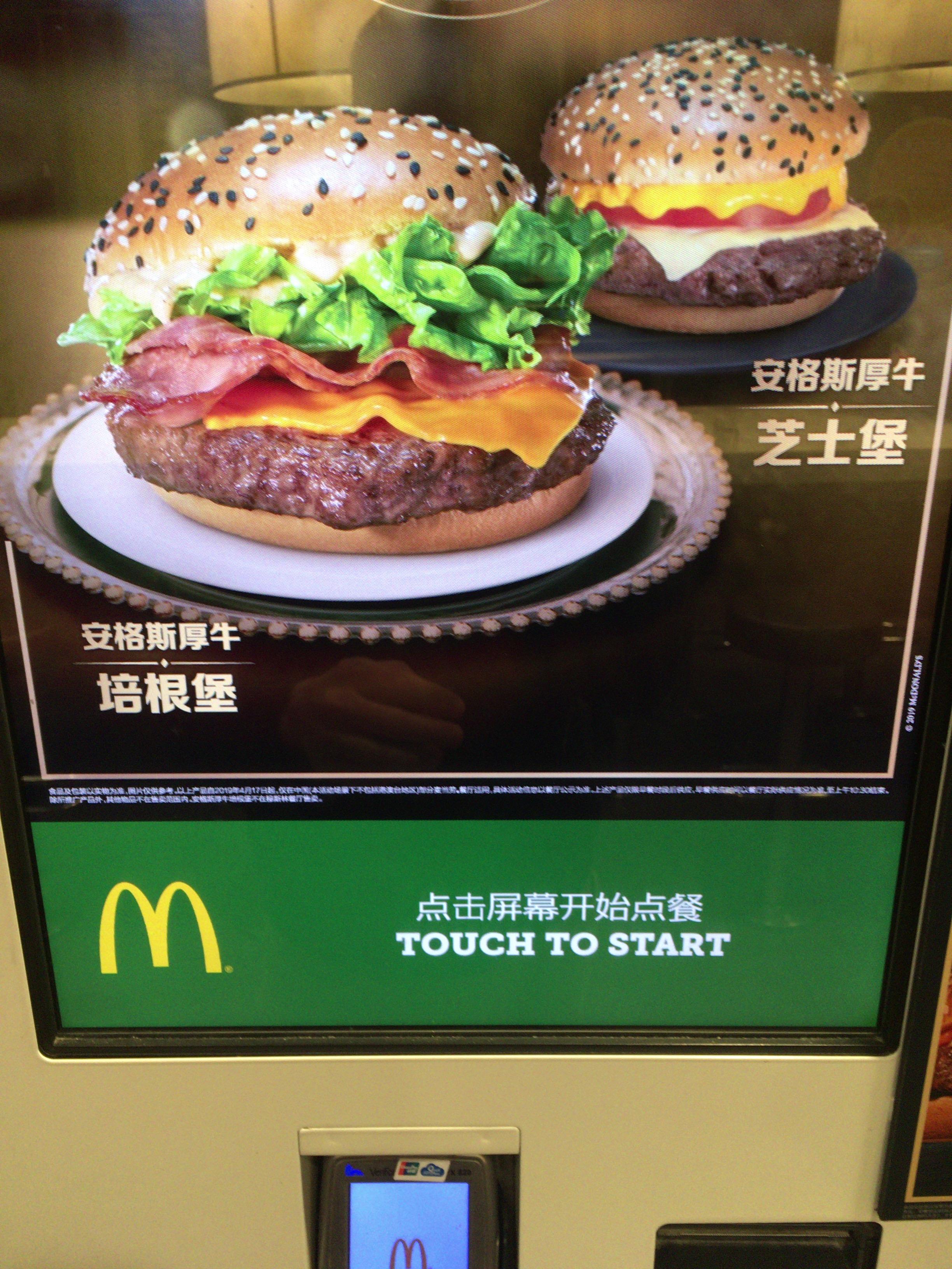 上海 マクドナルドで食す