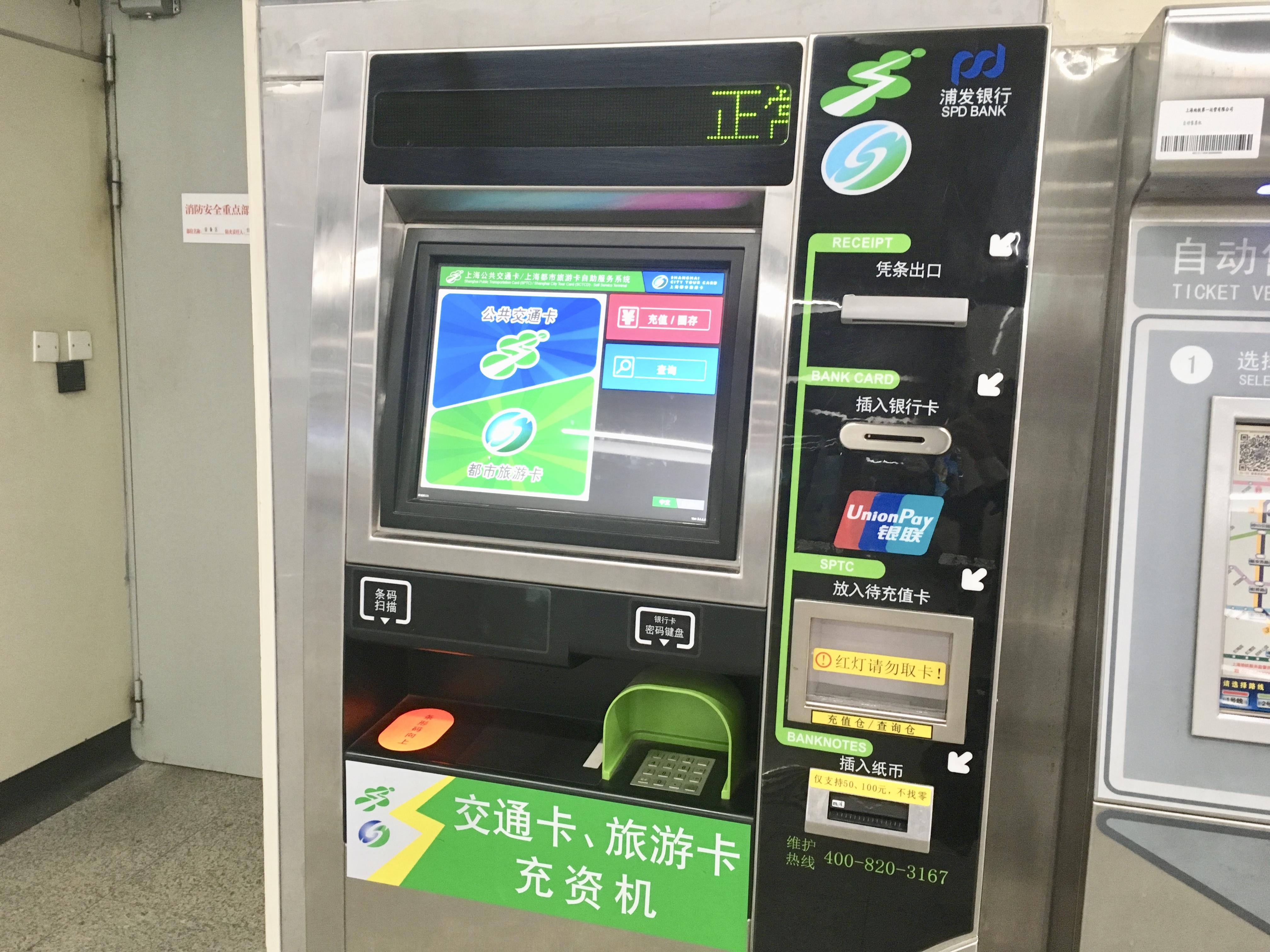 上海交通カード購入、入金自動販売機