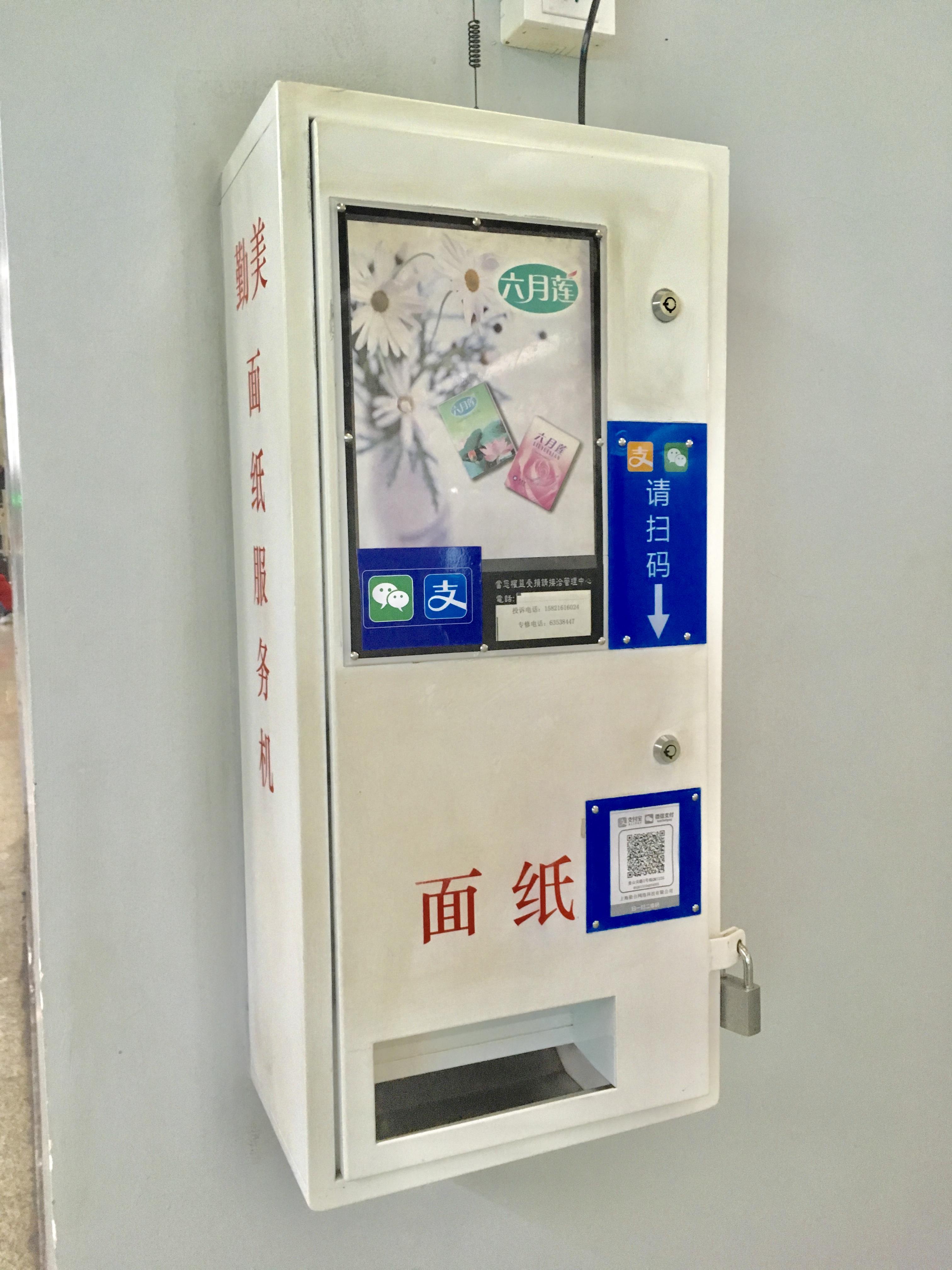 【上海】地下鉄ティッシュペーパーはスマホで購入
