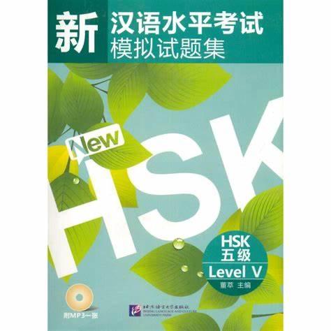 【HSK】5級212点(300点中)への道