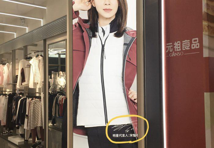 【上海】街中にある広告に「代言人」