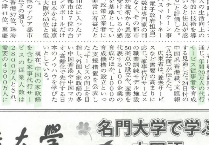 【スクラップ】広東省、家事代行サービスを拡大