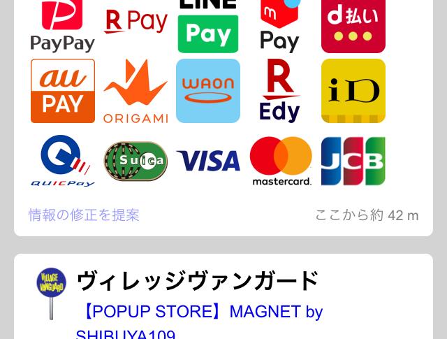 【上海】「ココドレ?」アプリなんてものが出るほど分かりづらい日本の電子決済