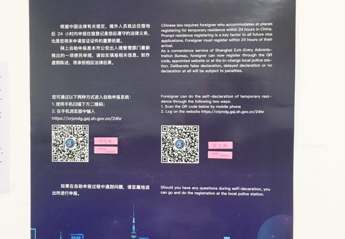 【上海】境外人員臨時住宿登記のオンライン申請ができるようになった