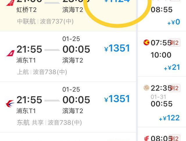 【上海】春節期間中の中国国内航空代は高いか安いか?
