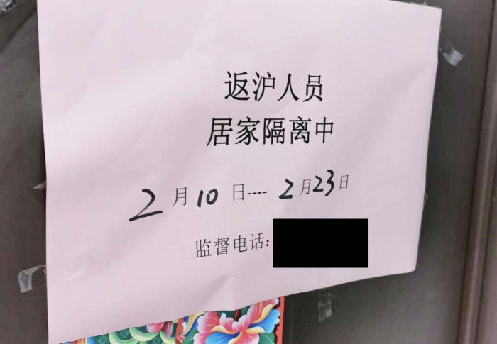 【上海】2020年2月18日コロナウイルス現地状況-自宅ドアに「隔離」の貼り紙が