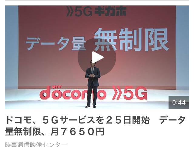 【2020年上海】3月25日から日本ではようやく5Gが始まる、でも高い