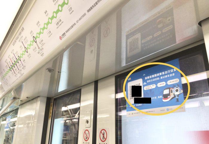 【2020年上海】3月24日コロナウイルス現地状況-地下鉄のドアに貼られたQRコードで申告