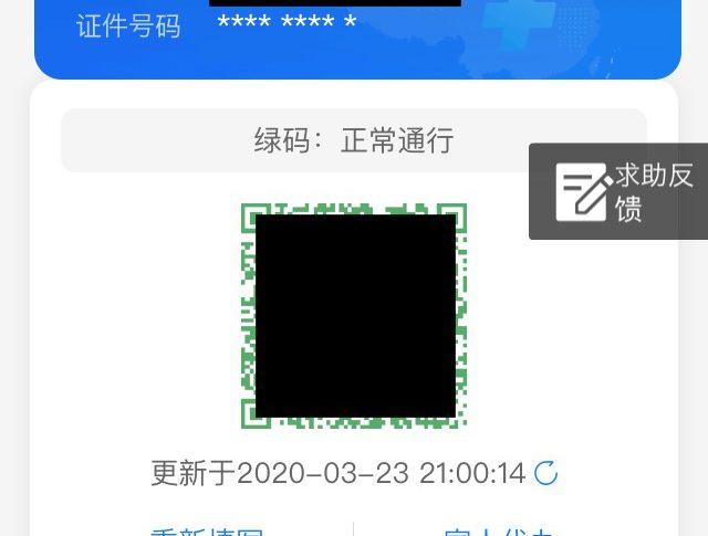 【2020年上海】3月23日コロナウイルス現地状況-蘇州へ行く際に必要な「苏城码」を登録