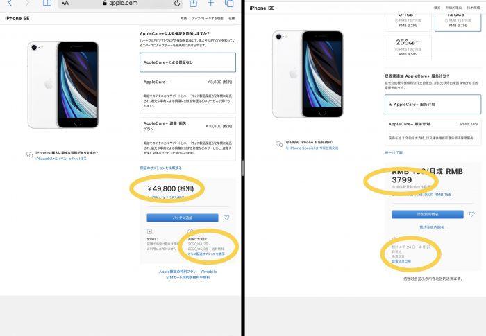 【2020年4月上海】待ちに待ったiPhone SE!日本版と中国版を比べてみた
