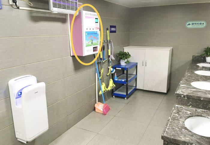 【2020年3月上海】外灘のトイレの中に無料の避妊具自販機が、国家の公共衛生サービスプロジェクトの一つ