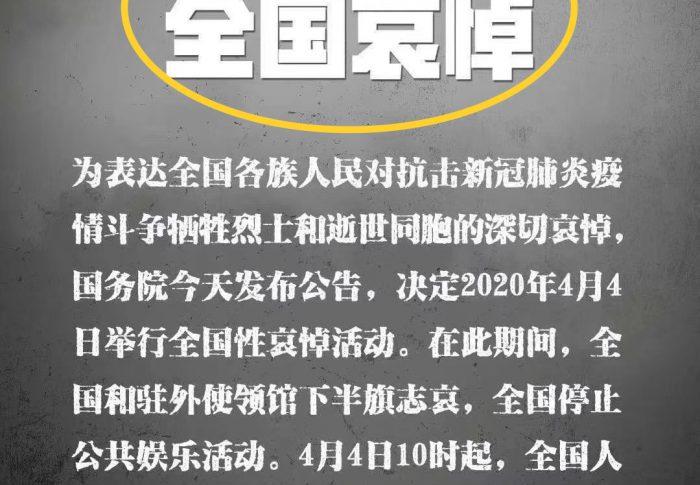 【2020年4月上海】4日コロナウイルス現地状況−清明節、中国全土で10時から3分間の黙祷