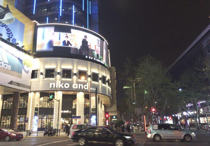 【2020年4月上海】ニコアンド上海1号店へ、オンライン通販もできるようになってた