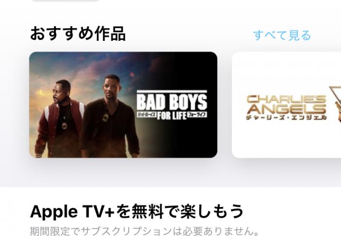 【2020年5月上海】中国iPhoneではAppleTVが見れない?