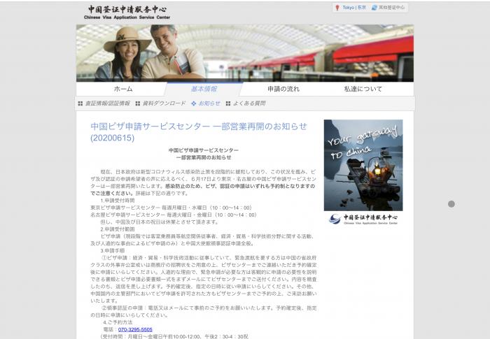 【2020年6月上海】17日コロナウイルス現地状況-中国ビザ申請サービスセンターが一部営業再開!