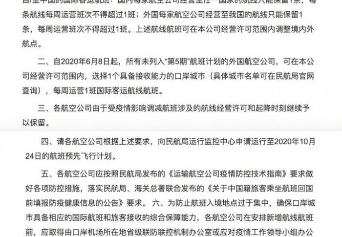 【2020年6月上海】6日コロナウイルス現地状況-8日から日本便が1便増加か?ビザ発給も拡大