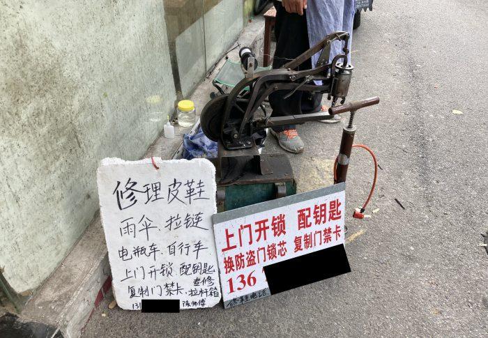 【2020年12月上海】通勤靴の修理をするおっちゃん